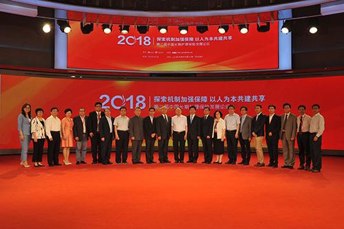 探索机制加强保障 以人为本共建共享 第二届中国长期护理险论坛举行