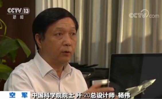 总师杨伟:歼20的表现超出我的预期