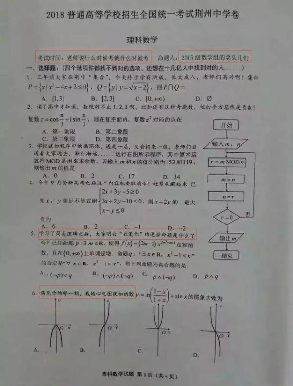 """""""网红""""数学试卷用""""抖音体""""  出题人:为给学生减减压"""