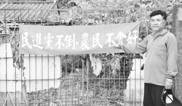 """价格从没这么贱!岛内果农怒挂""""民进党不倒,农民不会好""""横幅抗议"""