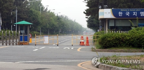 通用关闭韩国群山工厂 将转移安置部分员工