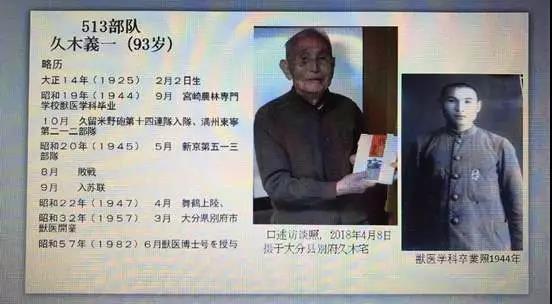 不止731!侵华日军细菌战再添新罪证:513部队!