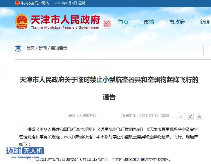 6月3日至10日天津全市临时限飞 禁飞无人机等航空器