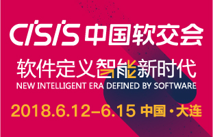 2018中国软交会