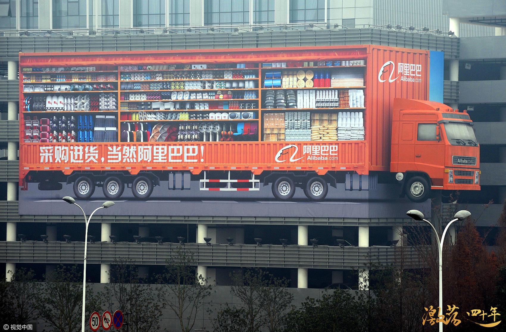激荡四十年 ・ 杭州