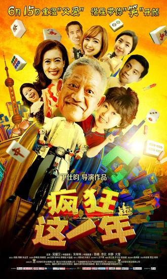 《疯狂这一年》6.15上映 高水准喜剧亲情片