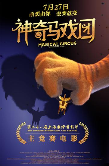 《神奇马戏团》入围上影节角逐金爵奖最佳动画片