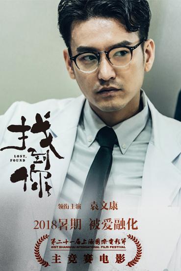 《找到你》入围上海电影节 袁文康姚晨同台飙戏