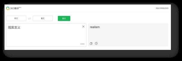 360搜索上线翻译频道 人工智能助力跨语种沟通