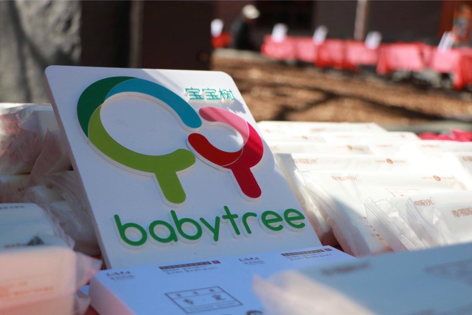 宝宝树完成新一轮融资,联手阿里打造巨型母婴航母