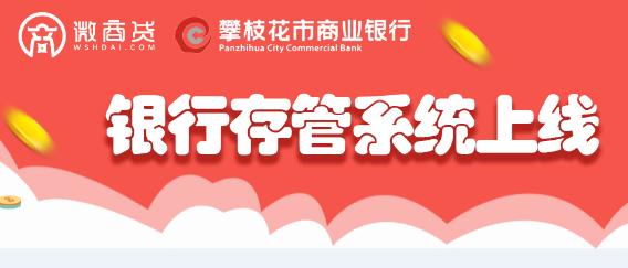 微商贷银行存管系统正式上线