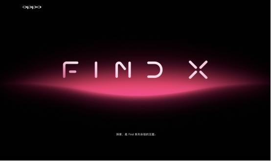以Find X开启未来旗舰 OPPO Find官网复活