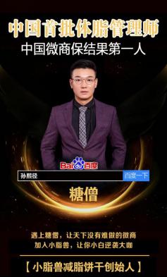中国首批体脂管理师 小脂兽-糖僧