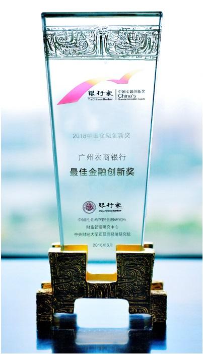 """广州农商银行斩获《银行家》""""最佳金融创新奖""""大奖"""