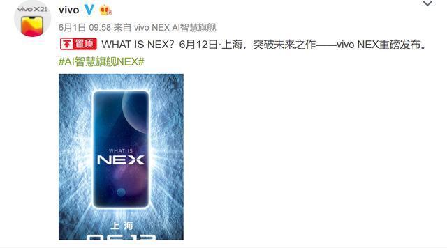星空之物见证未来 vivo NEX发布会邀请函解读