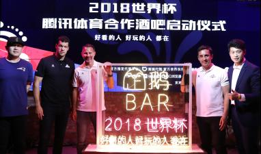 百家企鹅酒吧齐亮相 三大巨星共燃腾讯世界杯