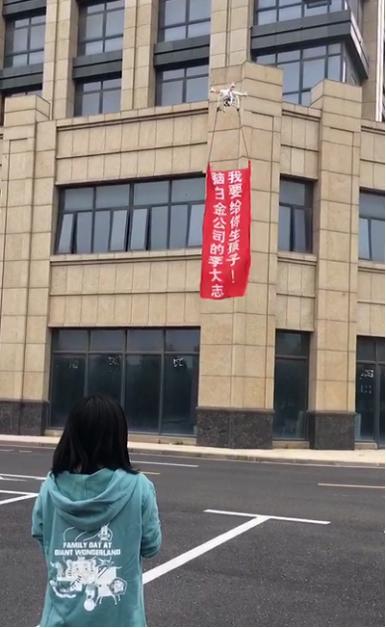 """上海某办公楼前现无人机求婚 女追男告白""""给你生孩子"""""""