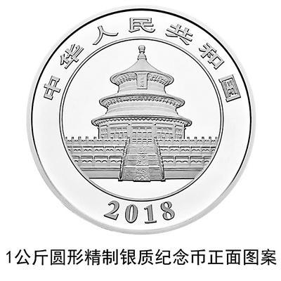 1公斤熊猫银币授权点售6200元 网上叫卖1780元