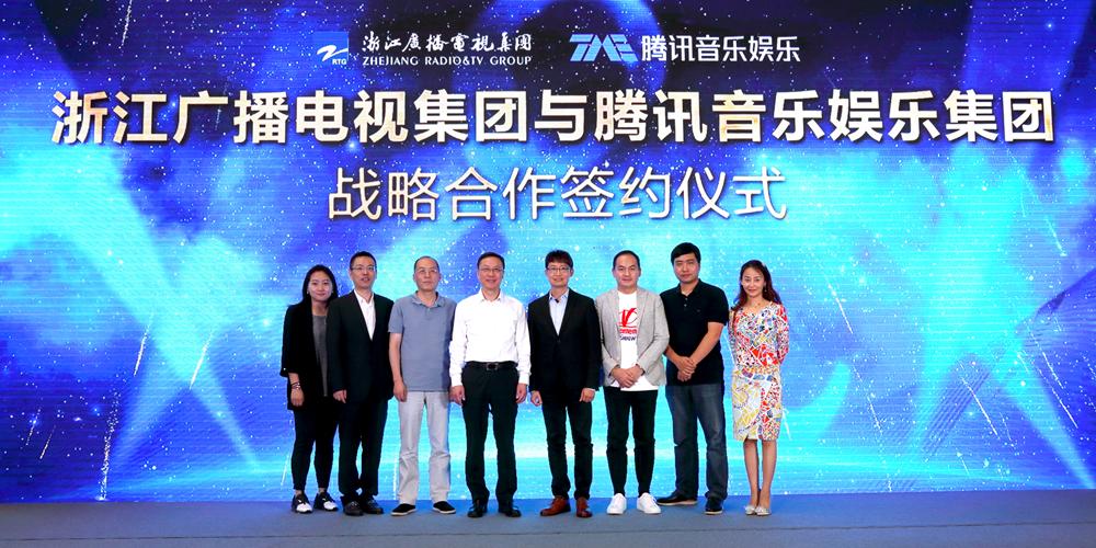 浙江广电集团与腾讯音乐娱乐集团三年之约揭秘
