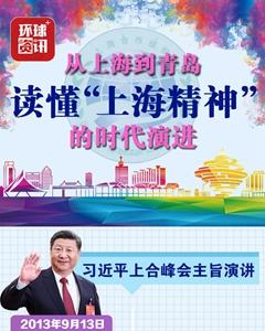 """读懂""""上海精神""""的时代演进"""