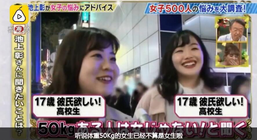 """日本街访:男生都喜欢瘦女孩吗?结果很""""意外"""""""