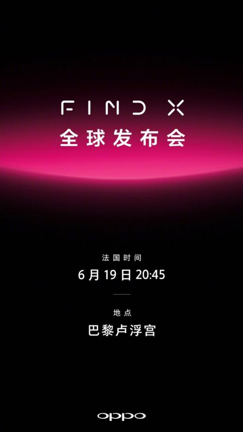 回顾OPPO Find系列邀请函 Find X更可期