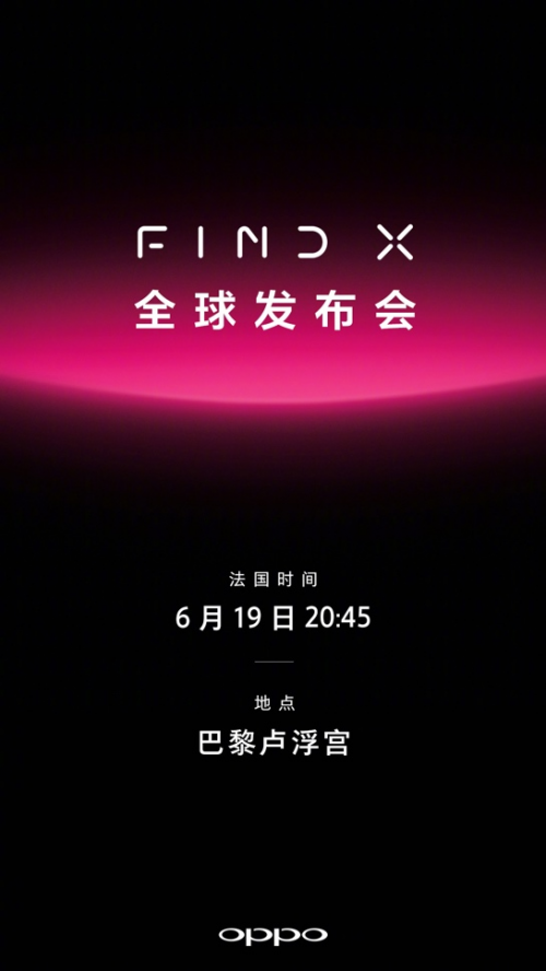 OPPO官方已确认将在法国卢浮宫发布Find X