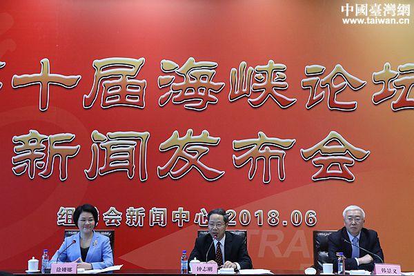 第十届海峡论坛新闻发布会在厦门举行