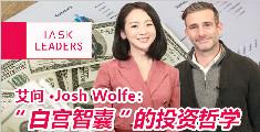 """艾问·Josh Wolfe:""""白宫智囊""""的投资哲学"""