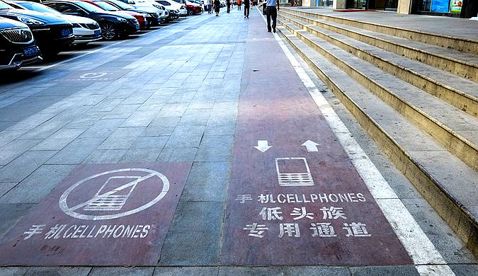 玩手机上瘾?西安一商场门口现低头族专用通道