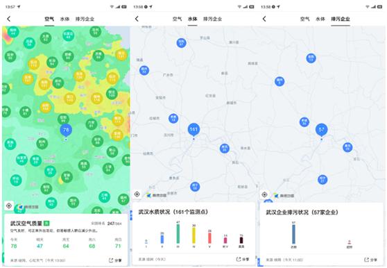 高德上线环境地图 可查环境旅游气象多维度信息