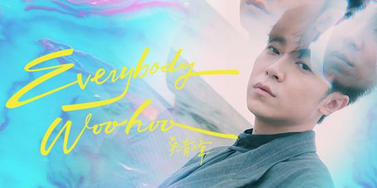 吴青峰《Everybody Woohoo》MV上线