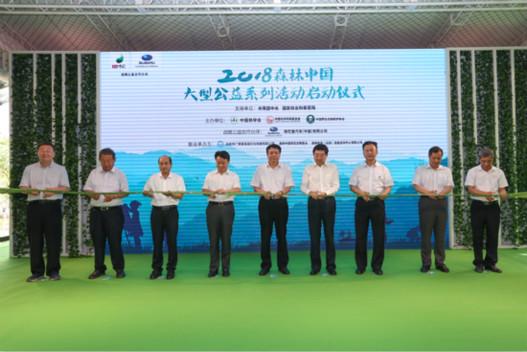 """""""2018森林中国大型公益系列活动""""正式启动"""