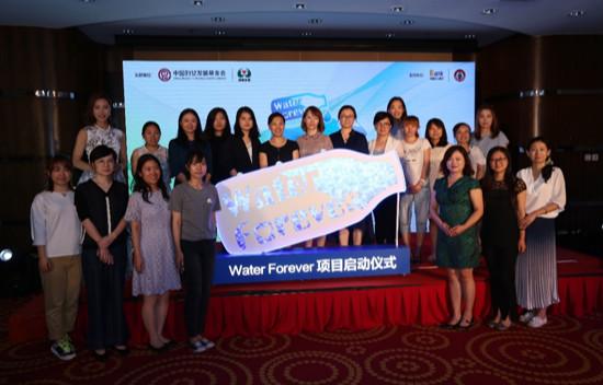 中国妇女发展基金会Water Forever(永恒之水)公益项目在京启动