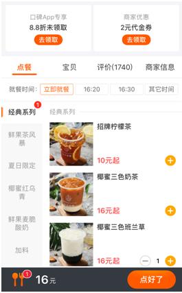 再下两城 口碑App在上海、北京试点手机点单功能