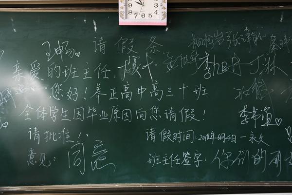 """高三最后一课全班集体""""请假""""班主任含泪批准"""