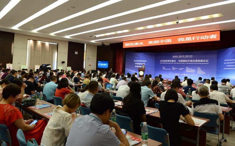 2018世界环境日·中国国际环境治理高峰论坛在京召开
