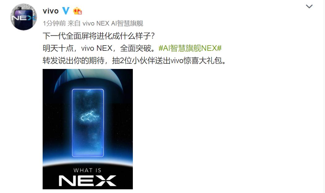 下一代全面屏什么样 vivo再曝新机NEX屏幕新特性