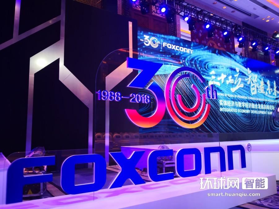 富士康成立30年智造未来:用数字为中国制造赋能