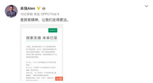 Find X到来:吴强微博诠释探索精神 媒体用户共同期待