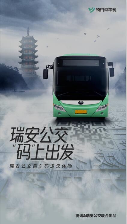 腾讯乘车码全量上线瑞安市:覆盖全市388辆公交车