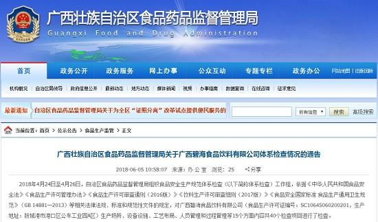 广西食药监局通告广西碧海食品饮料有限公司体系检查情况
