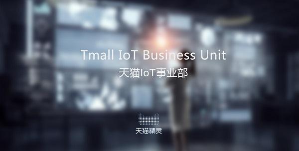 天猫首设IoT事业部 第一批物联网电器新品618首发