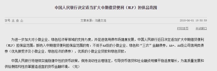 """央行端出第一碗""""麻辣粉""""释放五信号 降准会延迟?"""