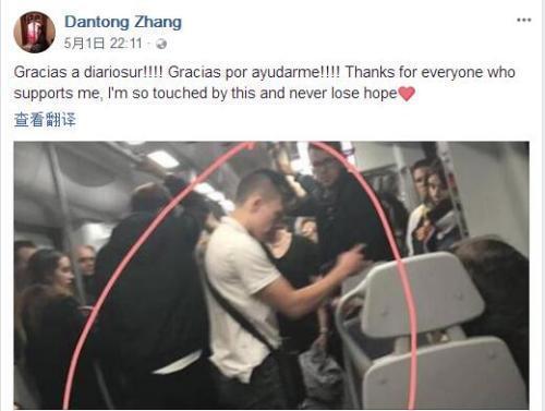 旅西中国女留学生公共场所被辱案新进展:2人被捕