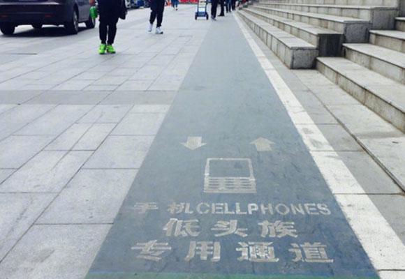 西安现低头族专用通道 可边玩手机边走路