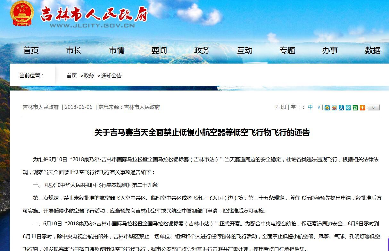 6月9日到11日吉林市区临时禁飞无人机等低小慢