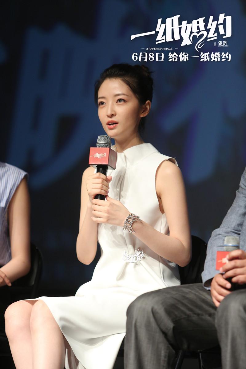 《一纸婚约》首映  张一山杨紫关晓彤青涩大起底