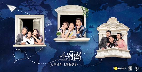 黄磊海清主演的《小别离》登陆蒙古电视台黄金档