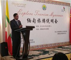 缅甸旅游热:缅甸大使馆旅游说明会 一座难求